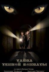 Постер Тайна темной комнаты