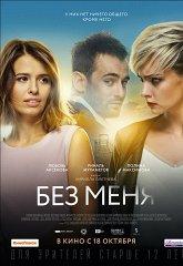 Постер Без меня