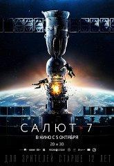Постер Салют-7