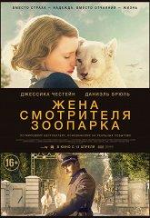Постер Жена смотрителя зоопарка
