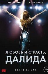 Постер Любовь и страсть. Далида