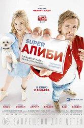 Постер SuperАлиби