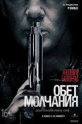 Постер Обет молчания