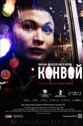Постер Конвой