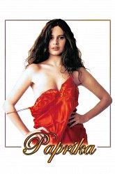 Постер Паприка