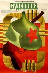 Постер Буденовка