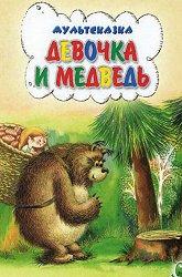 Постер Девочка и медведь