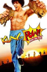Постер Кунг По: Нарвись на кулак