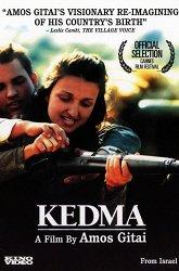 Постер Кедма