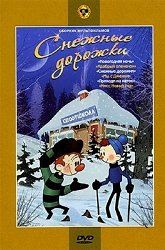 Постер Снежные дорожки
