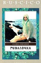 Постер Русалочка