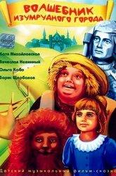 Постер Волшебник Изумрудного города