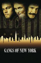 Постер Банды Нью-Йорка