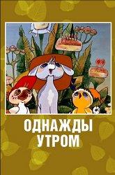 Постер Однажды утром