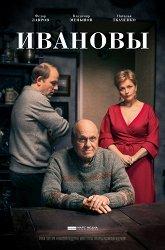 Постер Ивановы