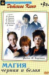 Постер Магия черная и белая
