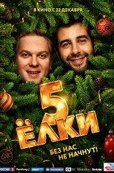 Постер Елки-5