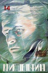 Постер Крик дельфина