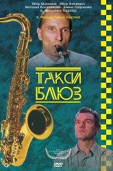 Постер Такси-блюз