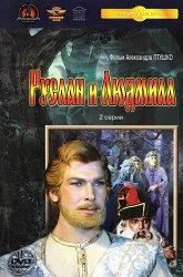 Постер Руслан и Людмила