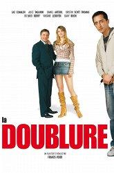 Постер Дублер