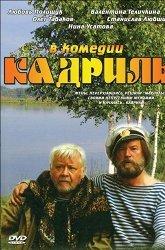 Постер Кадриль