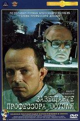 Постер Завещание профессора Доуэля