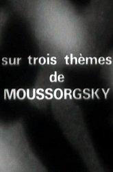 Постер Три темы