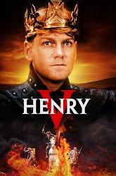 Постер Король Генрих V
