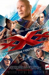 Постер Три икса: Мировое господство