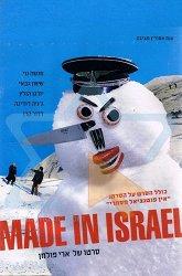 Постер Сделано в Израиле