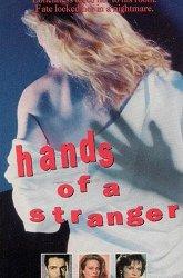 Постер Руки незнакомца