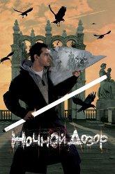 Постер Ночной дозор
