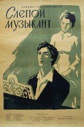 Постер Слепой музыкант