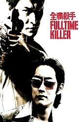 Постер Убийца на полный рабочий день