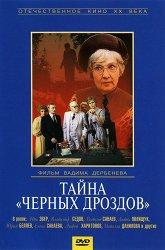 Постер Тайна «Черных дроздов»