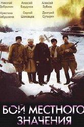 Постер Бой местного значения