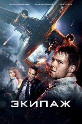 Постер Экипаж