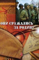 Постер Они сражались за Родину