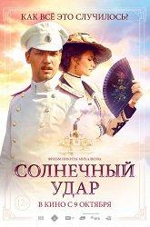 Постер Солнечный удар