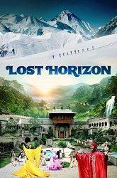 Постер Потерянный горизонт