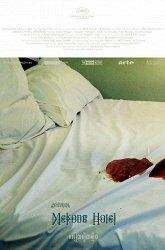 Постер Отель «Меконг»
