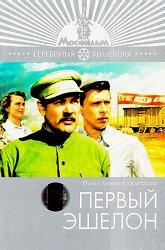 Постер Первый эшелон