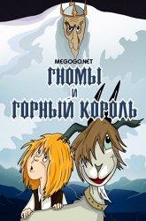 Постер Гномы и Горный король