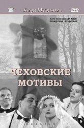 Постер Чеховские мотивы