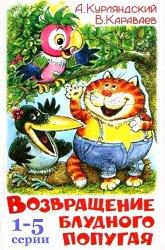 Постер Возвращение блудного попугая