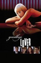 Постер Прощай, любовник
