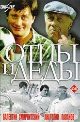 Постер Отцы и деды