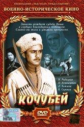 Постер Кочубей