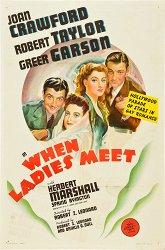 Постер Когда встречаются леди